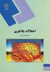 خلاصه کتاب اختلالات یادگیری دکتر غلامعلی افروز
