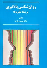 خلاصه ی کتاب روان شناسی یادگیری دکتر محمد پارسا