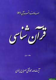 خلاصه ی کتاب قران شناسی ایت الله مصباح