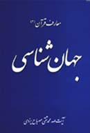 خلاصه کتاب جهان شناسی ایت الله مصباح