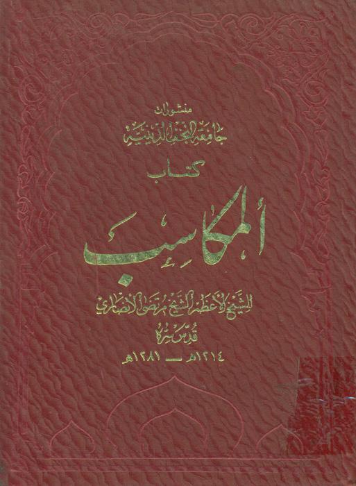 خلاصه کتاب مکاسب محرمه  شیخ انصاری