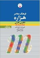 فرهنگ معاصر هزاره انگلیسی-فارسی یک جلدی