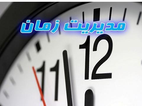 ترفند های مدیریت زمان بانگرش اسلامی