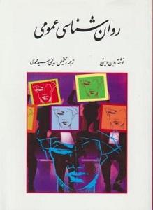 خلاصه کتاب اصول و مبانی روانشناسی