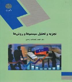 خلاصه کتاب تجزیه و تحلیل سیستم ها و روشها خانم دکتر زاهدی