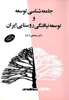 خلاصه کتاب جامعه شناسی توسعه دکتر مصطفی ازکیا