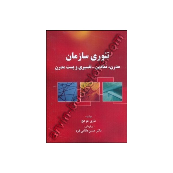 خلاصه  کتاب  مديريت فرهنگي