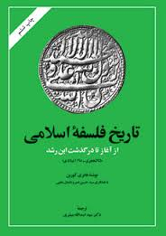 خلاصه کتاب تاریخ  فلسفه ی اسلامی
