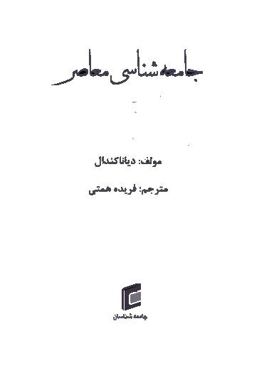 کتاب جامعهشناسی معاصر دیانا کندال