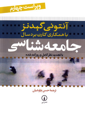 کتاب جامعه شناسي آنتوني گيدنز