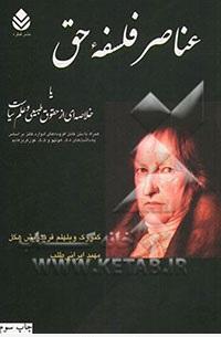 کتاب عناصر فلسفه حق  یا  خلاصه ای از حقوق طبیعی و علم سیاست