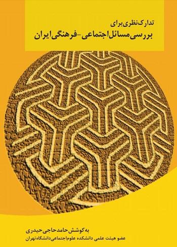 تدارک نظری برای بررسی مسائل اجتماعی فرهنگی ايران