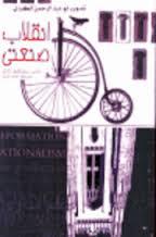 انقلاب صنعتی تامس ساوتکلیف اشتن