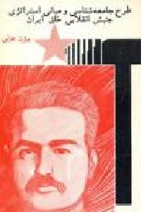کتاب طرح جامعه شناسي و مباني استراتژي جنبش انقلابی ایران