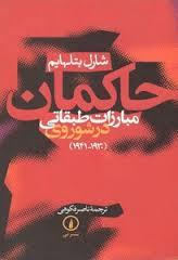 کتاب حاکمان  مبارزه ی طبقاتی در شوروی