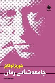 دانلود کتاب جامعهشناسی رمان جورج لوکاچ
