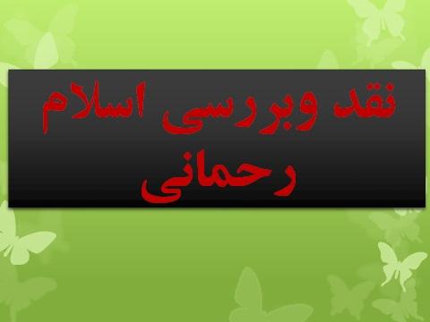 نقد و بررسي اسلام رحماني
