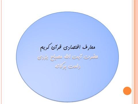 خلاصه کتاب معارف اقتصادی  ایت الله مصباح