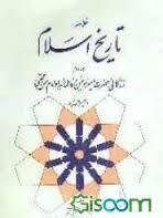 خلاصه کتاب تاریخ اسلام