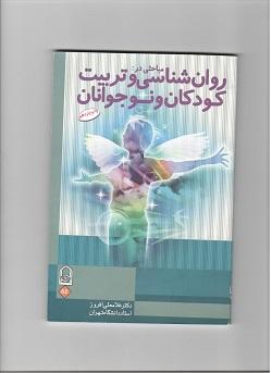 دانلود کتاب روانشناسی و تربیت کودکان و نوجوانان