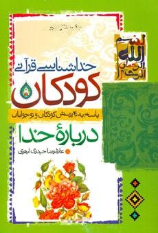 دانلود کتاب خداشناسی قرآنی کودکان