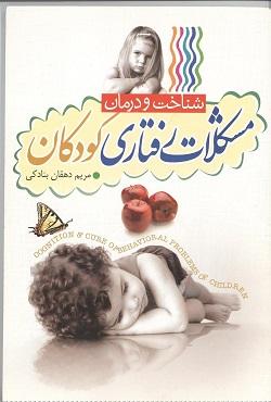 دانلود کتاب شناخت و درمان مشکلات رفتاری کودکان