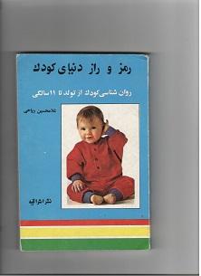 دانلود کتاب رمز و راز دنیای کودک