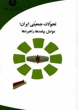 دانلود کتاب تحولات جمعیتی ایران عوامل، پیامدها، راهبردها