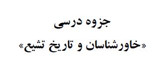 خاورشناسان و تاریخ تشیع