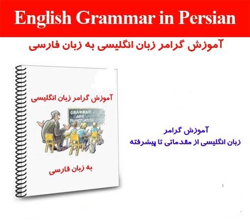 آموزش گرامر زبان انگلیسی به زبان ساده
