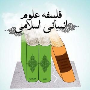 خلاصه کتاب فلسفه علوم انسانی اسلامی