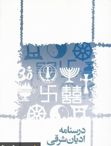 خلاصه درس نامهي اديان شرقی