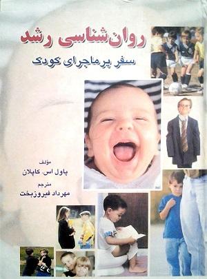 خلاصه کتاب سفر پرماجرای کودک (روان شناسی رشد)