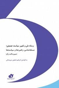 دانلود کتاب کتاب رسانه ملی و تغییر سیاست جمعیتی