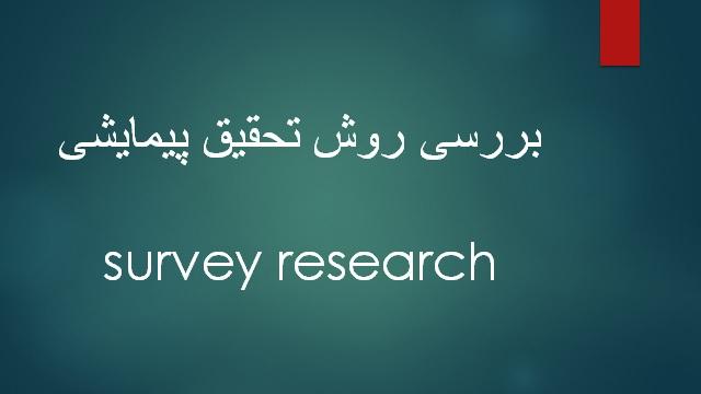 بررسی روش تحقیق  پیمایشی