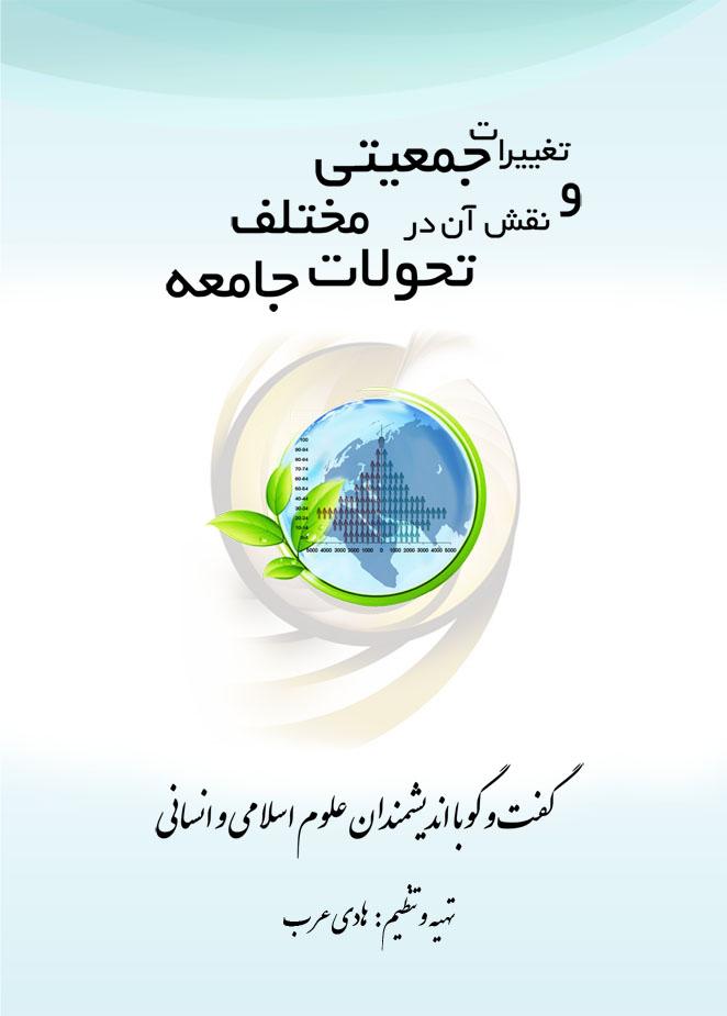 دانلود کتاب تغییرات جمعیتی و نقش آن در تحولات مختلف جامعه