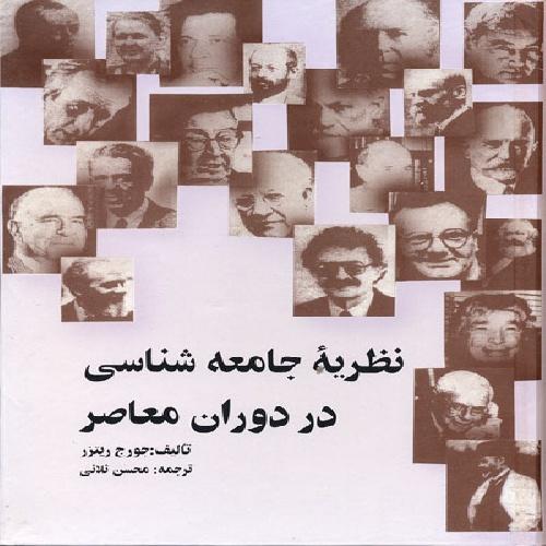 نظریههای اجتماعی جرج ریتزر