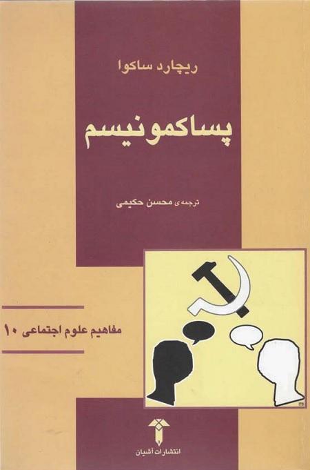 دانلود کتاب  مفاهیم علوم اجتماعی 10 (پساکمونیسم)