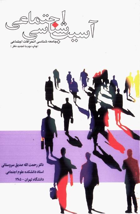 دانلود کتاب آسیب شناسی اجتماعی (جامعه شناسی انحرافات اجتماعی)