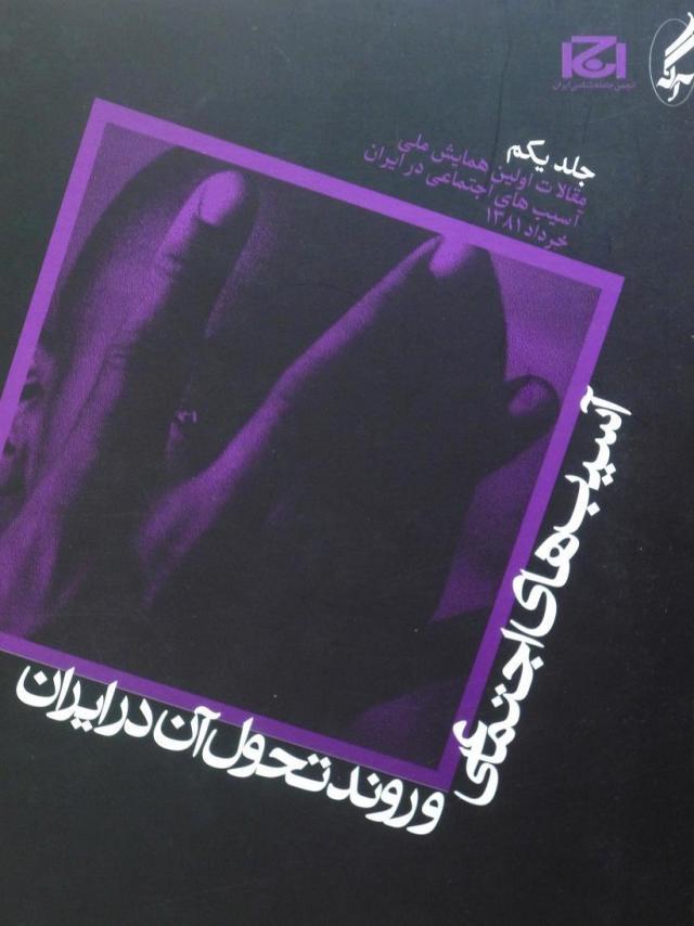 دانلود کتاب آسیب های اجتماعی و روند تحول آن در ایران