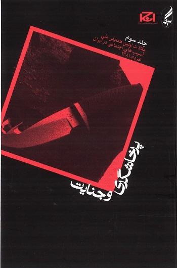 دانلود مقالات اولین همایش ملی آسیب های اجتماعی در ایران ج 3 : پرخاشگری و جنایت