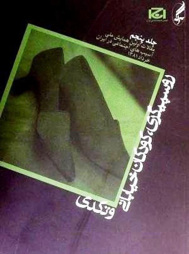 دانلود مقالات اولین همایش ملی آسیب های اجتماعی در ایران ج5 . روسپیگری، کودکان خیابانی و تکدی