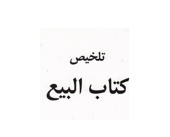 خلاصه کتاب مکاسب شیخ انصاری ( کتاب البیع)