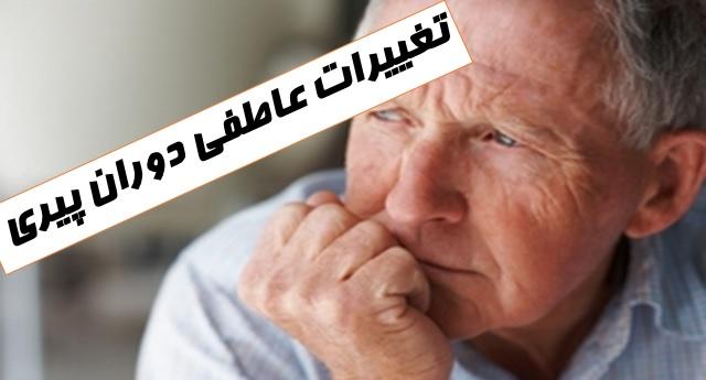 تحقیق تغییرات عاطفی دوران پیری