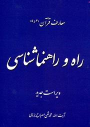 خلاصه کتاب راه و راهنماشناسي  مصباح