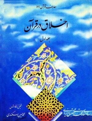 خلاصه کتاب اخلاق در قران  ایت  الله  مصباح
