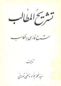 ترجمه و شرح فارسی بر کتاب مکاسب شیخ انصاری جلد ششم