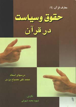 دانلود خلاصه کتاب حقوق و سياست در قرآن مصباح