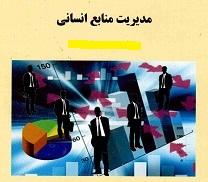 دانلود خلاصه کتاب مدیریت منابع انسانی