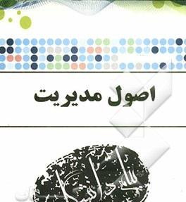 دانلود خلاصه کتاب اصول مدیریت